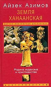 Земля Ханаанская - Айзек Азимов
