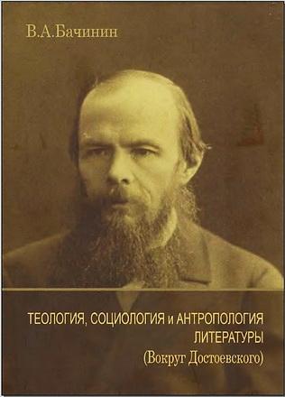Теология - социология и антропология литературы - Владислав Бачинин
