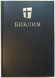Библия Новый русский перевод IBS