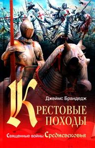 Крестовые походы - Брандедж Дж.