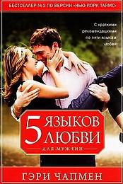 Чепмен Гэри - Пять языков любви для мужчин