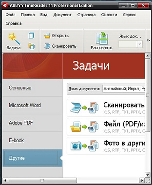 FineReader 11.0.102.481 Professional Edition