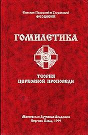 Гомилетика - Феодосий, еп. Полоцкий
