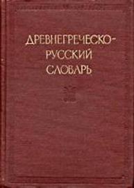Греческий лексикон Стронга, словарь Дворецкого