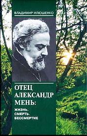 Отец Александр Мень - Илюшенко Владимир