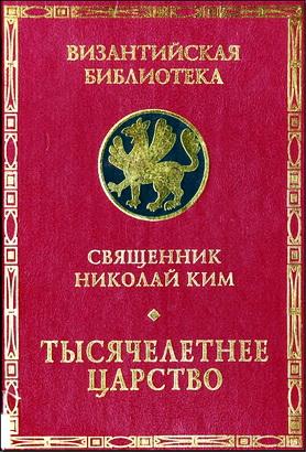 Тысячелетнее Царство - Экзегеза и история толкования - Николай Ким