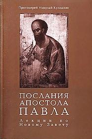 Послания апостола Павла - Николай Куломзин