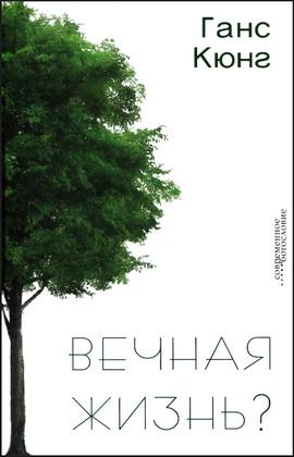 Вечная жизнь - Ганс Кюнг