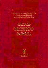 Ла Сор - Обзор Ветхого Завета