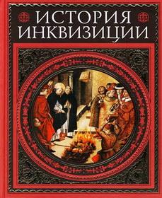 История инквизиции - Генри Ли