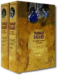 Толковая Библия Александра Лопухина -  Новый Завет в 2 томах