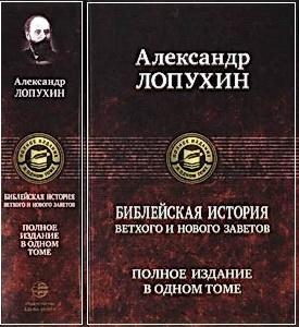 Библейская история Ветхого и Нового Заветов - Александр Лопухин