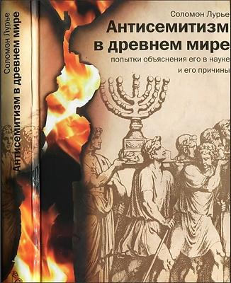 Антисемитизм в древнем мире - Попытки объяснения - Причины - Соломон Лурье