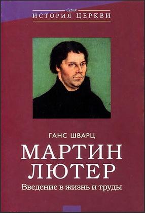 Мартин Лютер - Введение в жизнь и труды - Ганс Шварц