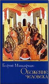 Обожение человека - Георгий Мандзаридис
