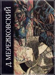 Дмитрий Мережковский. Третий Завет 1. Тайна трех. Египет и Вавилон