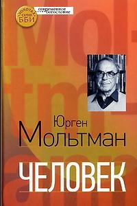 Человек - Юрген Мольтман