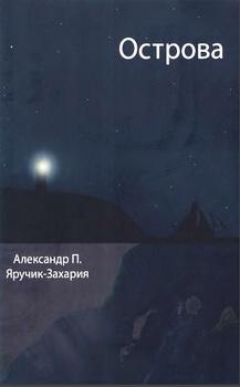 Острова - Александр Яручик-Захария