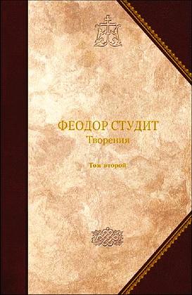 Преподобный Феодор Студит - Творения - Том 2 - Нравственно-аскетические творения