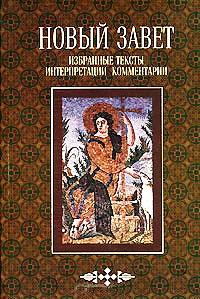 Новый Завет - Избранные тексты - Иннокентий Павлов