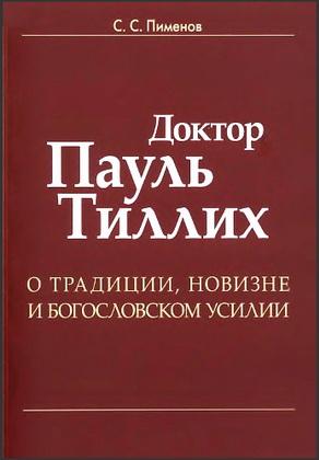 Сергей Пименов - Доктор Пауль Тиллих