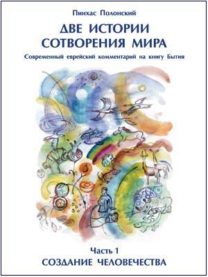 Пинхас Полонский - Две истории сотворения мира