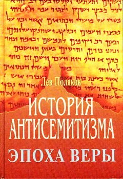История антисемитизма - Лев Поляков