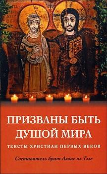 Призваны быть душой мира - Тексты христиан первых веков
