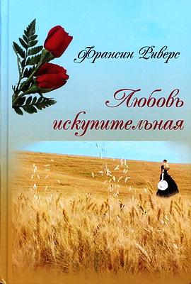 Любовь искупительная - Франсин Риверс - роман