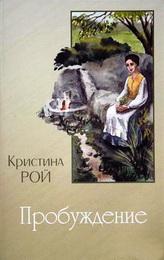 Кристина Рой