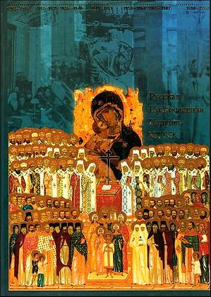 Русская Православная Церковь - ХХ век