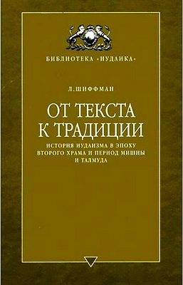 От текста к традиции - История иудаизма в период второго Храма и период Мишны и Талмуда - Шиффман Л