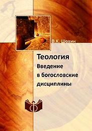 Теология - Шохин