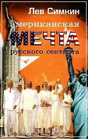 Американская мечта русского сектанта - Лев Симкин