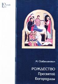 Скабалланович М. Рождество