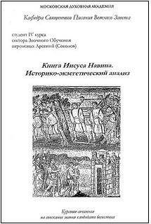 Соколов Книга Иисуса Навина