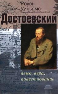 Достоевский - Роуэн Уильямс