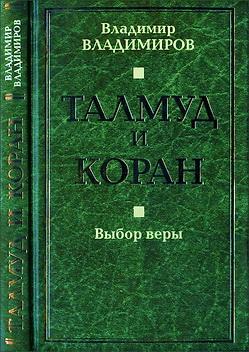 Талмуд и Коран - Выбор веры - Владимир Владимиров