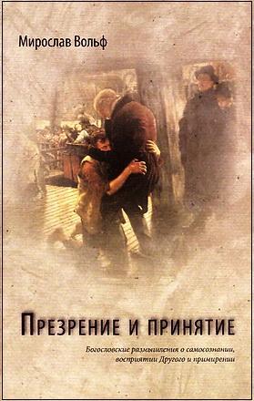 Презрение и принятие - Мирослав Вольф