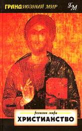 Христианство - Джон Янг