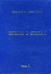 Юнак Д. О. и Л. В. Библия в стихах. В 5-ти томах