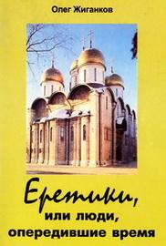 Еретики - люди, опередившие время - Жиганков Олег