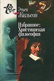 Жильсон Этьен - Избранное  - Христианская философия