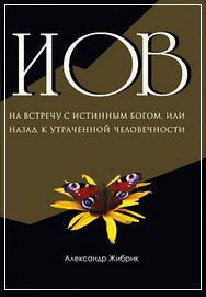Иов - Александр Жибрик