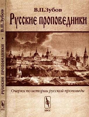 Русские проповедники - Очерки по истории русской проповеди - Василий Зубов