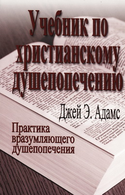 Джей Адамс - Учебник по христианскому душепопечению