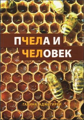 Галина Аджигирей - Пчела и Человек