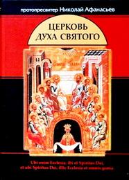 Церковь Святого Духа - Афанасьев Н. Н.