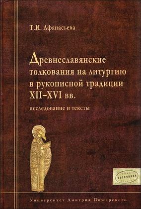 Т.И. Афанасьева - Древнеславянские толкования на литургию