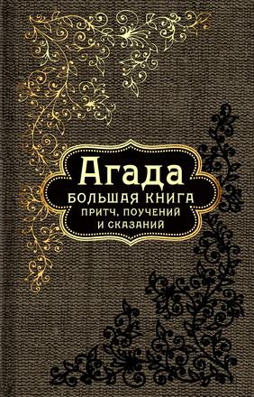 Агада - Большая книга притч